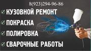 Кузовной ремонт автомобиля. Покраска авто.